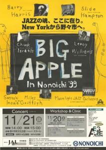 bigapple1999