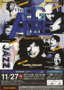 bigapple2005