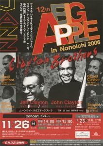 bigapple2006